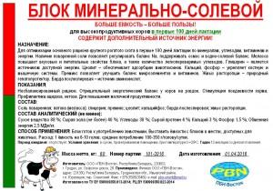Блок МС_для коров_с_энергетиком 60 кг